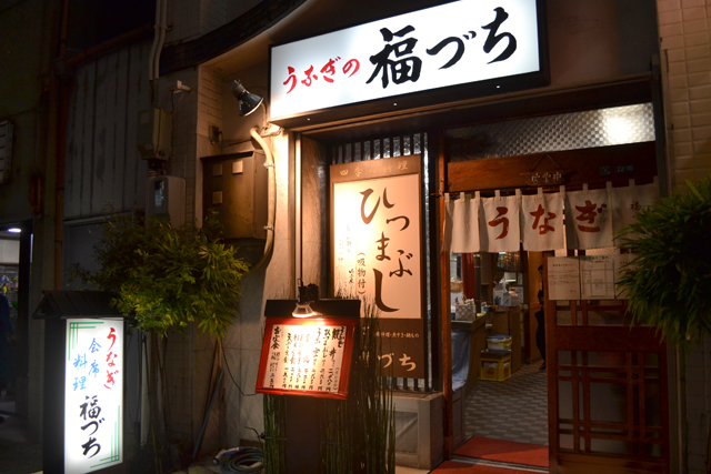 Unagi no Fukizuchi Hitsumabushi