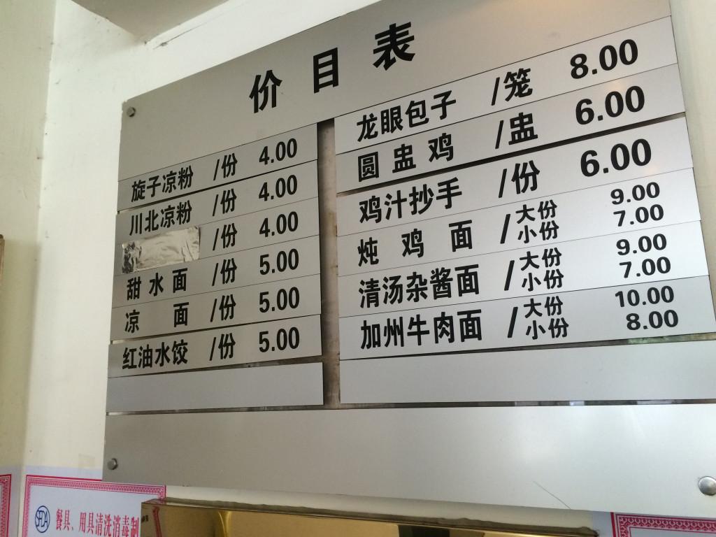 Zhanglaowu_menu