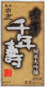 HAKUSHIKA_GOKASENNENJU_DAIGINJO02596_1024x1024