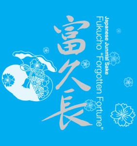 fukucho-forgotten-fortune-front-720ML-(1)
