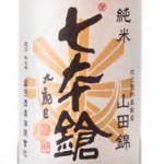 shichihon_hiya