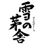 yukinobosha