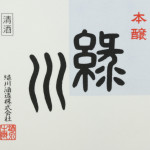 Microsoft Word - Midorikawa__H_ps2.doc