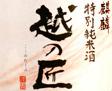 koshinotakumi