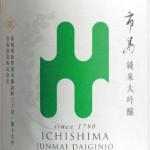ichishima_junmai