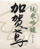 kagatobi_junmai_ginjo