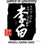 rihaku-Dance-of-Discovery-720-front