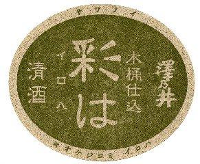 sawanoi_kiokejikomi_iroha_1024x1024