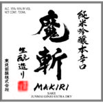 Makiri_Label_Sake
