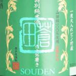 kitaya_souden copy