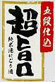 rokkasen_nigori_crop